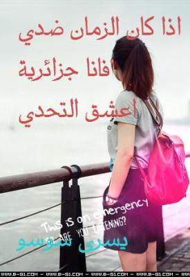 الصورة الرمزية yousra soso
