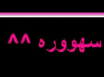 الصورة الرمزية غزال العوامر^_^